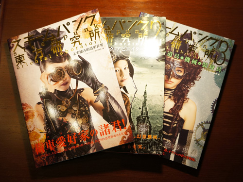 steampunkbook.jpg
